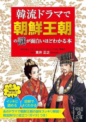 韓流ドラマで朝鮮王朝の謎が面白いほどわかる本 / 貫井正之