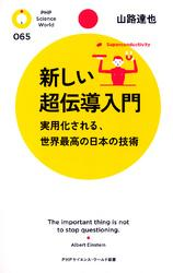 新しい超伝導入門 実用化される、世界最高の日本の技術 / 山路達也