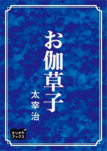 お伽草子 / 太宰治