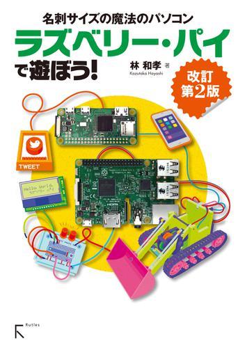 ラズベリー・パイ で遊ぼう! 改訂第2版 / 林和孝