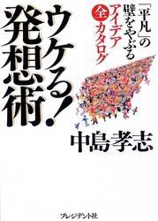 ウケる!発想術 「平凡」の壁をやぶるアイデア全カタログ / 中島孝志
