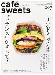 cafe-sweets(カフェスイーツ) (vol.207) / 柴田書店