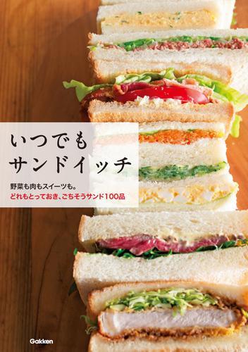 いつでもサンドイッチ / 学研パブリッシング編集部