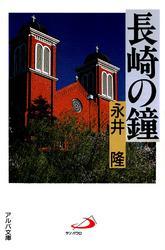 長崎の鐘 / 永井隆