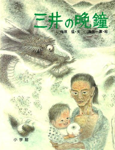 三井の晩鐘 / 梅原猛