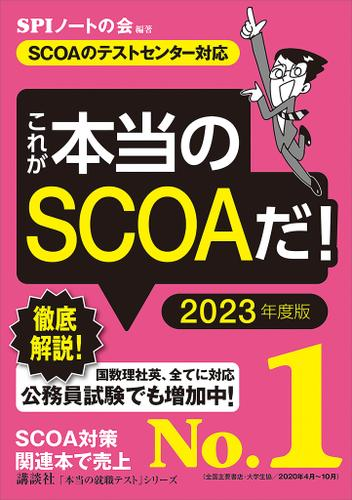 【SCOAのテストセンター対応】 これが本当のSCOAだ! 2023年度版 / SPIノートの会