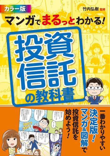 マンガでまるっとわかる! 投資信託の教科書 カラー版 / 竹内弘樹