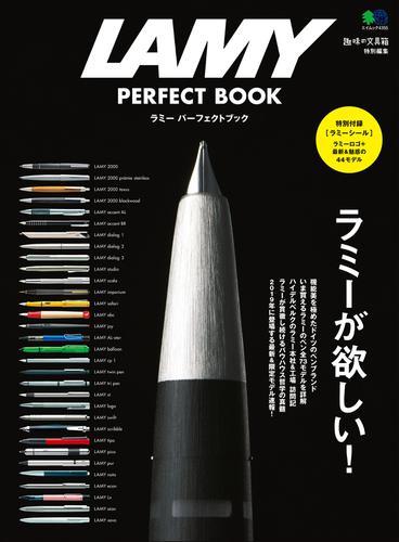 LAMY PERFECT BOOK / カメラ編集部