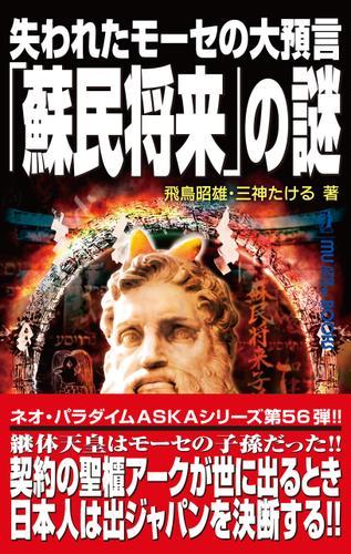 失われたモーセの大預言「蘇民将来」の謎 / 飛鳥昭雄
