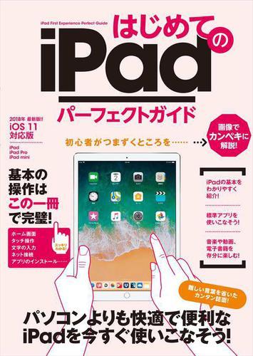はじめてのiPad パーフェクトガイド / standards