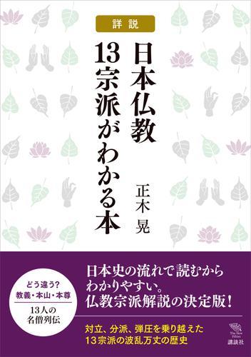 詳説 日本仏教13宗派がわかる本 / 正木晃