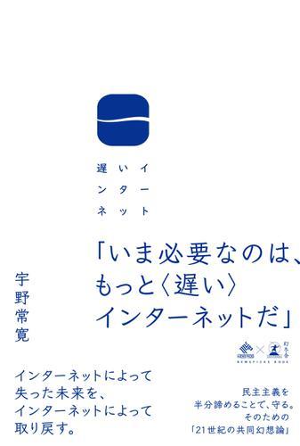遅いインターネット / 宇野常寛