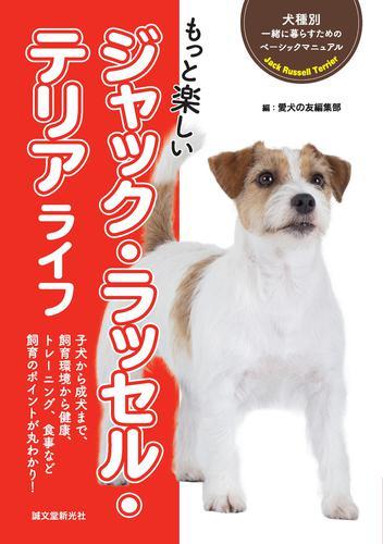 もっと楽しい ジャック・ラッセル・テリア ライフ / 愛犬の友編集部