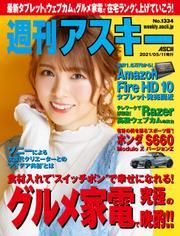週刊アスキーNo.1334(2021年5月11日発行) / 週刊アスキー編集部