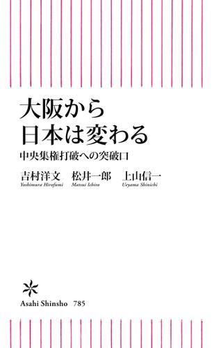 大阪から日本は変わる 中央集権打破への突破口 / 吉村 洋文