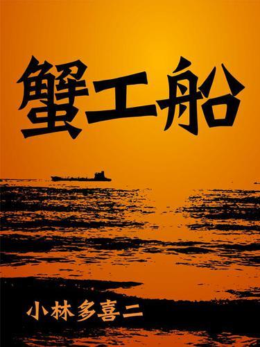 絶対読むべき日本の名作 蟹工船 / 小林多喜二