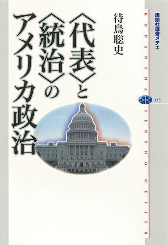 〈代表〉と〈統治〉のアメリカ政治 / 待鳥聡史