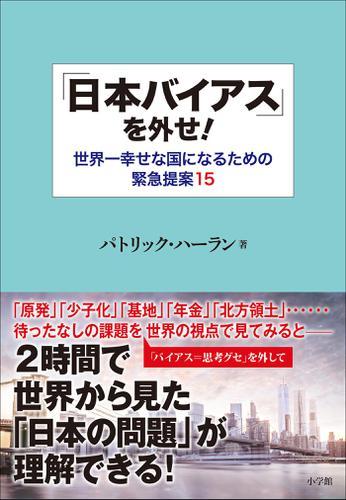 「日本バイアス」を外せ!~世界一幸せな国になるための緊急提案15~ / パトリック・ハーラン