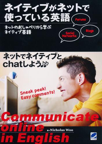 ネイティブがネットで使っている英語 / NicholasWoo