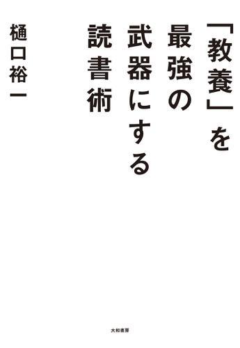 「教養」を最強の武器にする読書術 / 樋口裕一