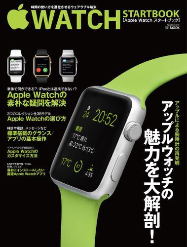 Apple Watch スタートブック / SBクリエイティブ