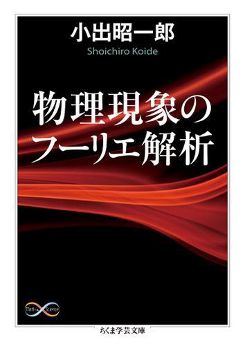 物理現象のフーリエ解析 / 小出昭一郎