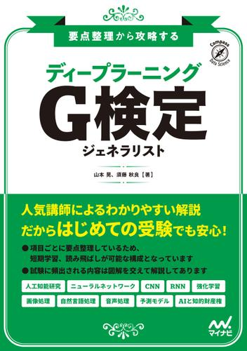 要点整理から攻略する『ディープラーニング G検定 ジェネラリスト』 / 山本晃