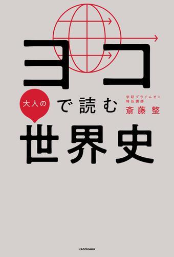 ヨコで読む大人の世界史 / 斎藤整