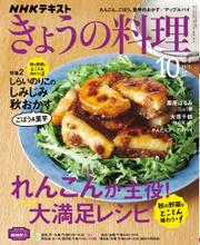 NHK きょうの料理 (2021年10月号) / NHK出版