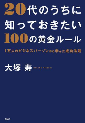 20代のうちに知っておきたい100の黄金ルール / 大塚寿