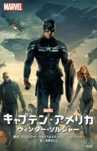 キャプテン・アメリカ ウィンター・ソルジャー / ディズニー