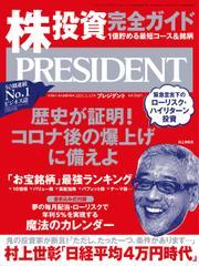 PRESIDENT(プレジデント) (2021年2.12号) / プレジデント社