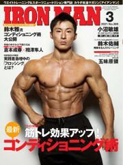 IRONMAN(アイアンマン) (2021年3月号) / フィットネススポーツ