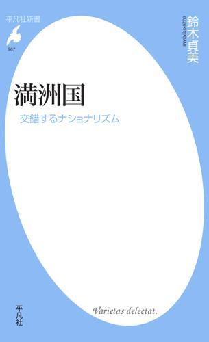 満洲国 / 鈴木貞美