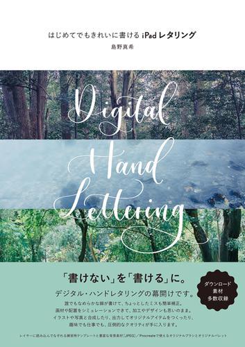 はじめてでもきれいに書ける iPadレタリング / 島野真希
