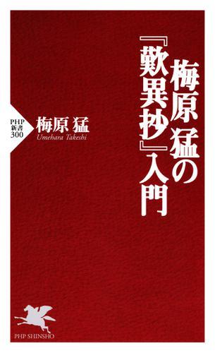 梅原猛の『歎異抄』入門 / 梅原猛