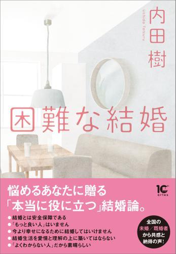 困難な結婚 / 内田樹