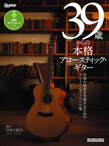 39歳からの本格アコースティック・ギター / 打田 十紀夫