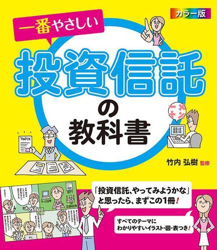 カラー版 一番やさしい投資信託の教科書 / 竹内弘樹