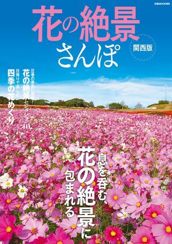 花の絶景さんぽ 関西版 / ぴあMOOK関西編集部