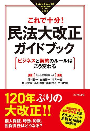 民法大改正ガイドブック / 久保内統