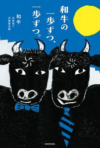 和牛の一歩ずつ、一歩ずつ。 / 和牛水田信二川西賢志郎