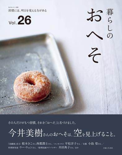 暮らしのおへそ vol.26 / 主婦と生活社