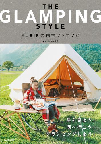 THE GLAMPING STYLE YURIEの週末ソトアソビ / yuriexx67