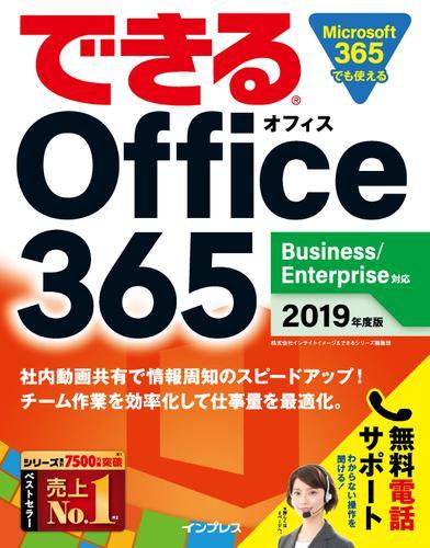 できる Office 365 Business/Enterprise対応 2019年度版 / 株式会社インサイトイメージ