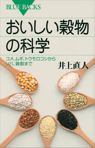 おいしい穀物の科学 コメ、ムギ、トウモロコシからソバ、雑穀まで / 井上直人