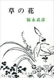 草の花 / 福永武彦