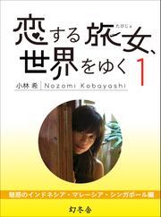 恋する旅女、世界をゆく (1) 魅惑のインドネシア・マレーシア・シンガポール編 / 小林希