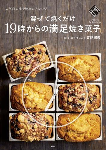 混ぜて焼くだけ19時からの満足焼き菓子 人気店の味を簡単にアレンジ / 吉野陽美