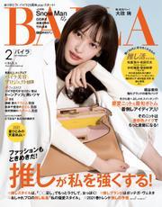 BAILA (バイラ) 2021年2月号 / 集英社